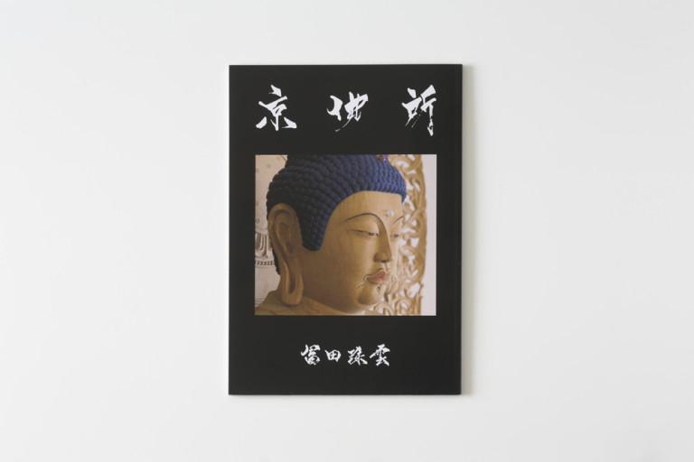 Nakajima. Books